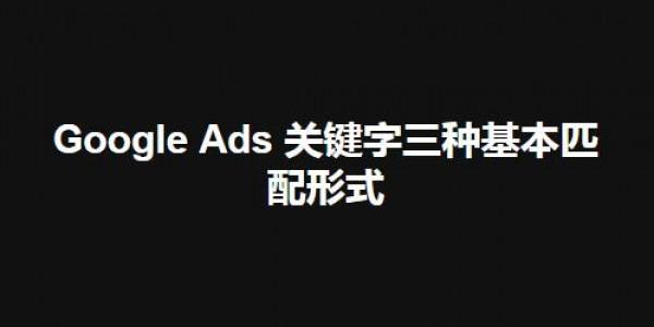 【SEM】Google AdWords 关键字三种基本匹配形式(Google Ads SEM 关键词匹配规则)