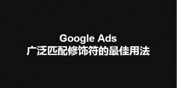 【SEM】Google Ads 广泛匹配修饰符的最佳用法