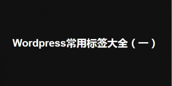 【WordPress】WordPress常用标签大全(一)