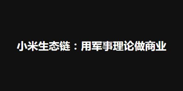 【企业运营】小米生态链:用军事理论做商业