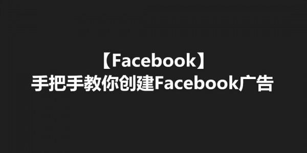 【Facebook】手把手教你创建Facebook广告