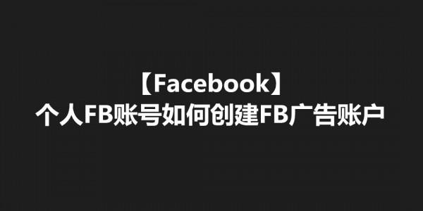 【Facebook】个人FB账号如何创建FB广告账户