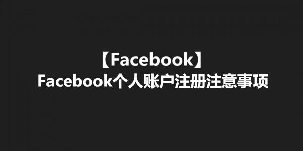 【Facebook】Facebook个人账户注册注意事项