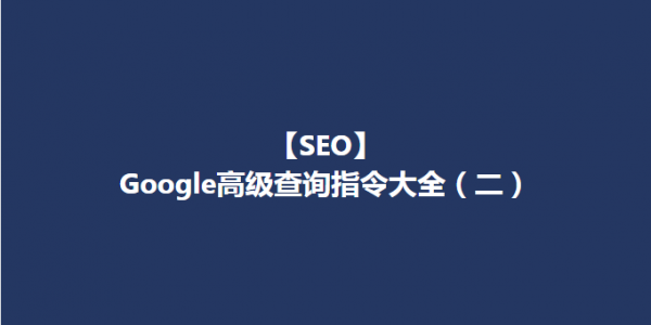 【SEO】 Google高级查询指令大全(二)