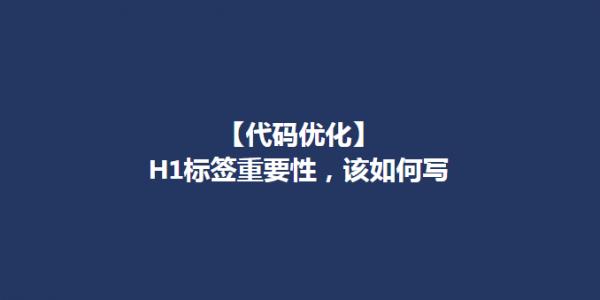 【代码优化】网站代码优化 H1 标签