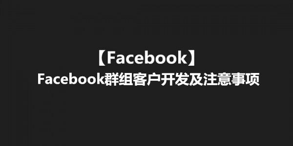 【Facebook】Facebook群组客户开发及注意事项