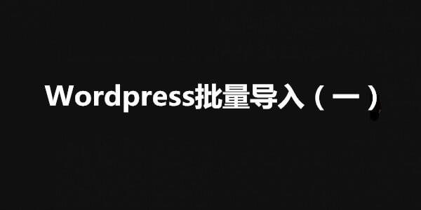 【WordPress】WordPress外贸营销站内容批量导入(一)