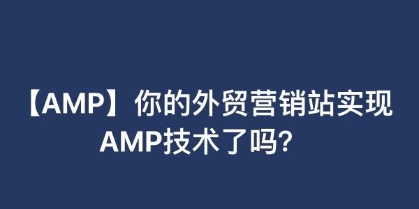【AMP】你的外贸营销站实现AMP技术了吗