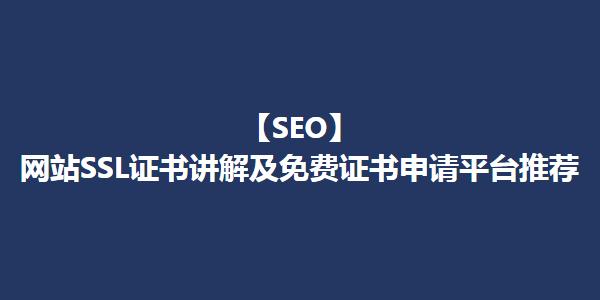 【SEO】网站SSL安全证书是否需要安装?免费SSL安全证书推荐