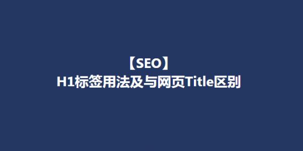 【SEO】H1标签重要性用法及与网页Title区别