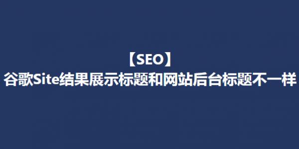 【SEO】谷歌Site结果中的标题和后台设置的标题不一致