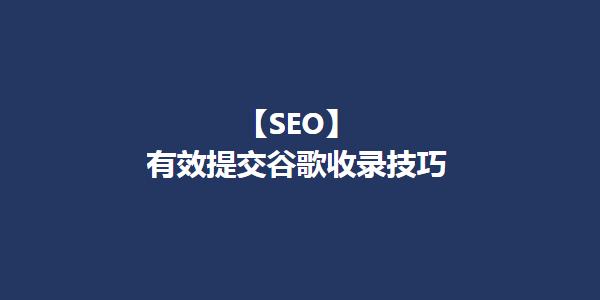 【SEO】英文外贸营销站如何有效提高谷歌收录