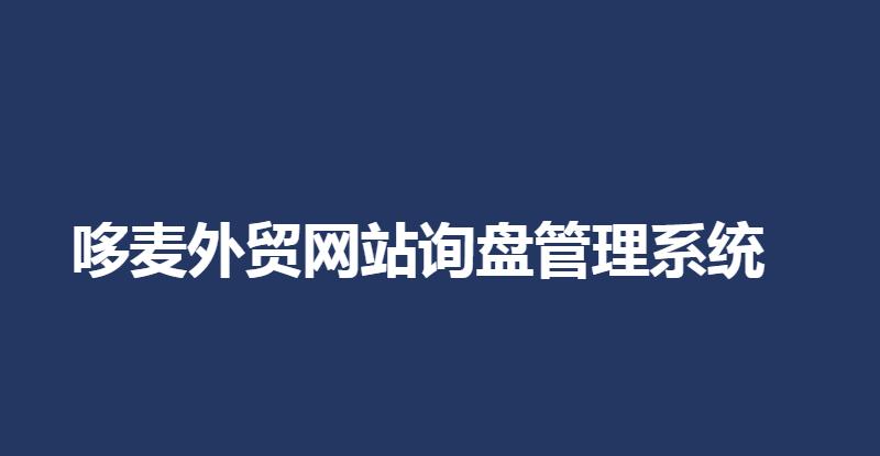 外贸网站询盘管理系统
