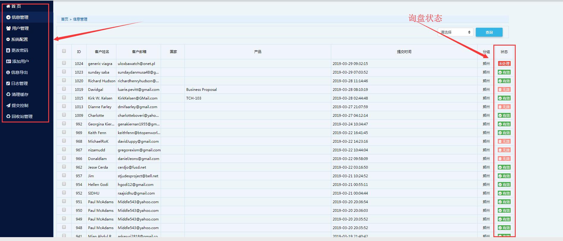 外贸留言系统
