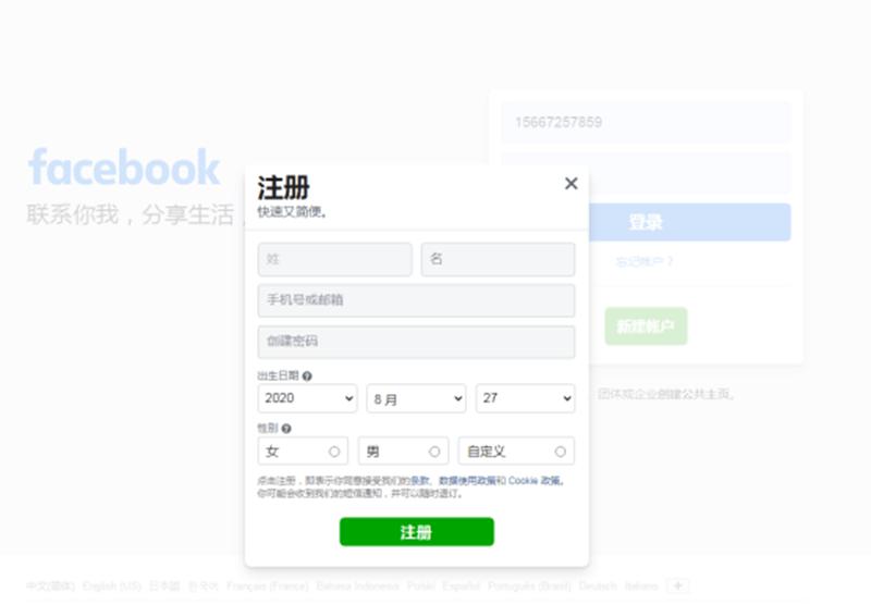 Facebook个人账户注册注意事项