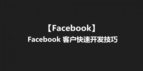 【Facebook】Facebook 客户快速开发技巧