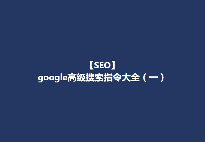 【SEO】Google高级搜索查询指令大全(一)