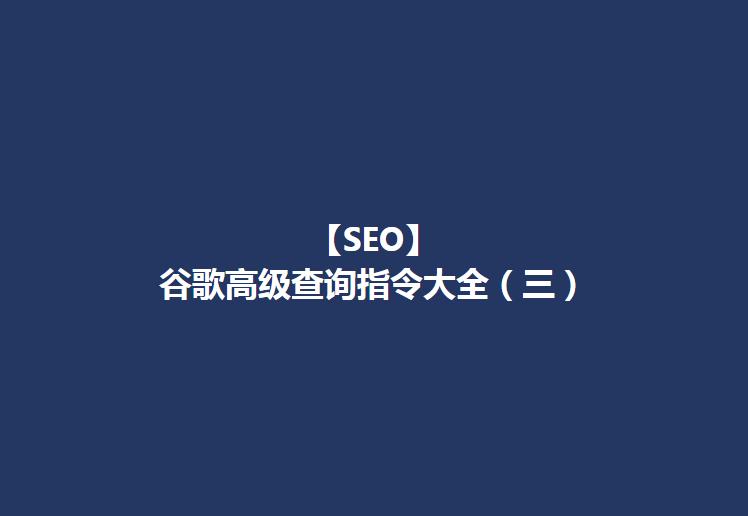 【SEO】谷歌高级查询指令大全–客户开发(三)