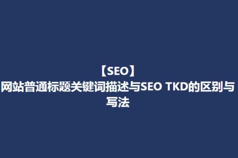 【SEO】外贸英文网站的普通标题关键词描述与SEO的TKD的区别与写法